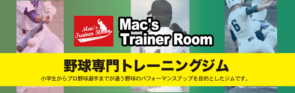 Mac's Trainer Room